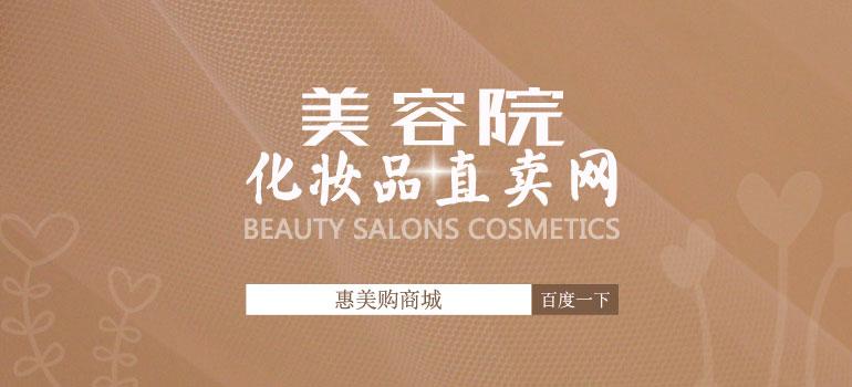 美容院化妝品