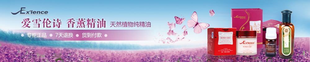 愛雪倫詩化妝品banner