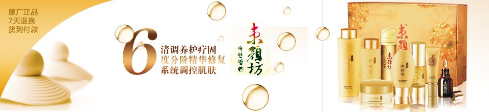 束颜坊化妆品banner