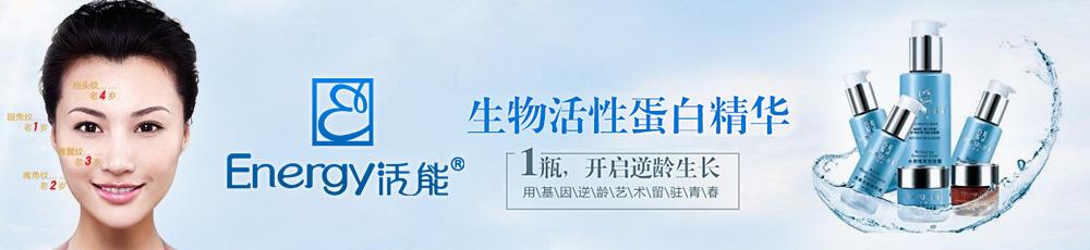 細胞活能化妝品banner