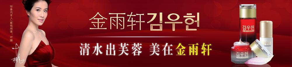 金雨轩化妆品banner