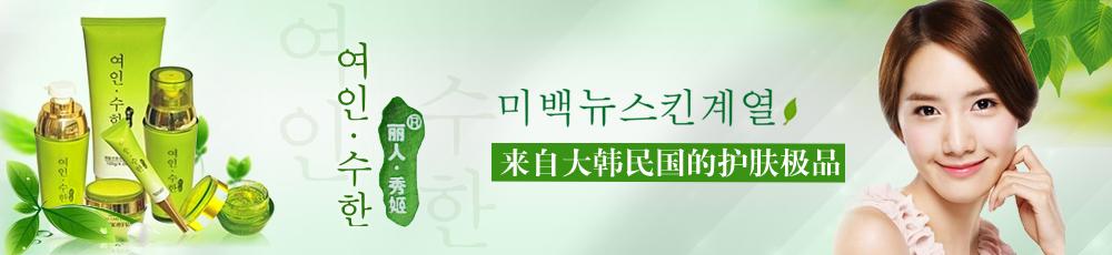 丽人秀姬化妆品banner