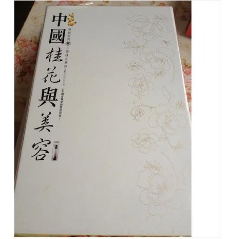 8C77三蝶馥桂凝時駐顏禮盒(3合1)