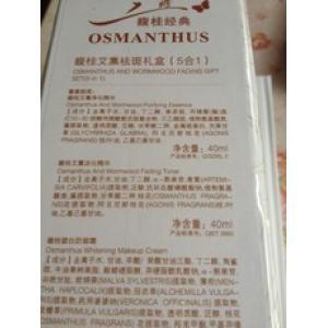 8C74三蝶馥桂艾薰祛斑礼盒(5合1)