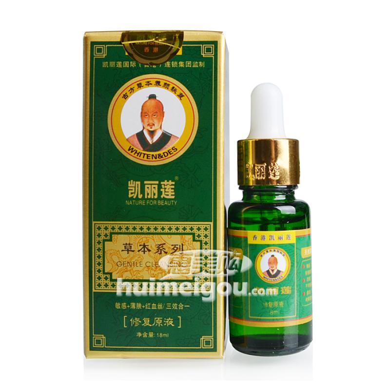 香港凯丽莲草本修护原液15ml (限时买一送一)三效合一舒缓 修复 嫩肤