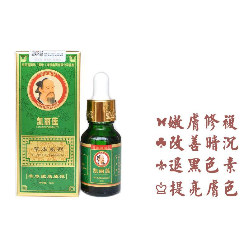 香港凱麗蓮草本嫩膚原液15ml(原美白原液)