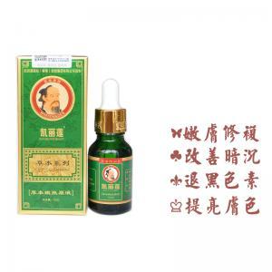 香港凯丽莲草本嫩肤原液15ml(原美白原液)