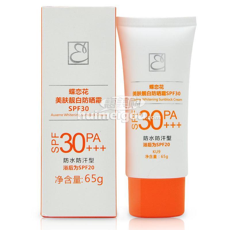 蝶恋花细胞活能美肤靓白防晒霜SPF30(防水防汗型)