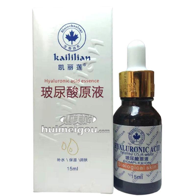 凯丽莲玻尿酸原液15ml 补水/保湿/润肤