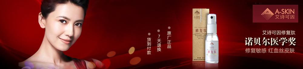 艾詩可因化妝品banner