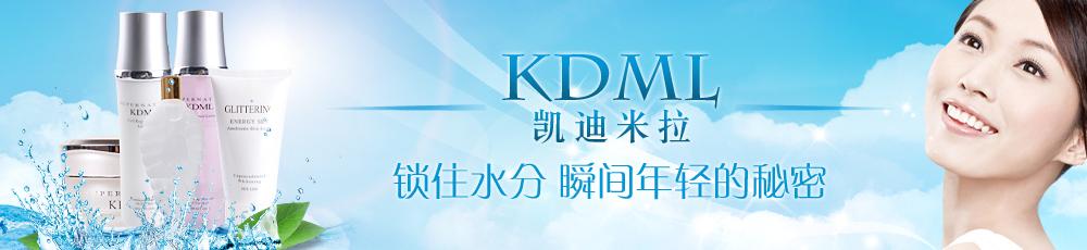 凯迪米拉化妆品banner