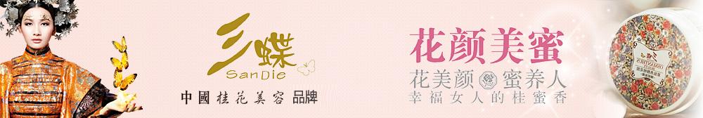 三蝶護膚品banner