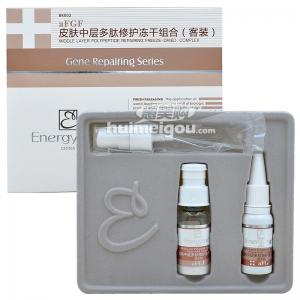 蝶戀花細胞活能皮膚中層多肽修護凍干組合(客裝)